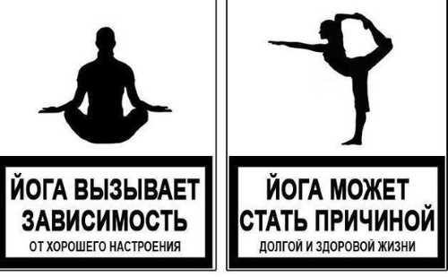 картинки юмор йога