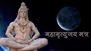 Маха Мритьюнджайя – мантра, побеждающая смерть